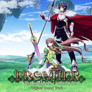 dualtail「VenusBlood-FRONTIER-」オリジナルサウンドトラック 2012年4月27日発売予定!